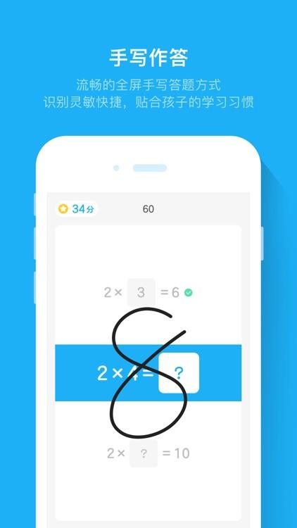 斑马速算 - 每天一刻钟,系统学数学
