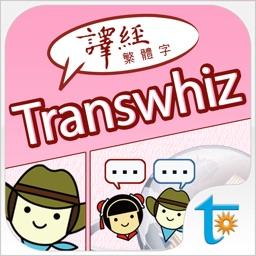 Transwhiz 譯經日中翻譯/字典 v4, 正體中文版
