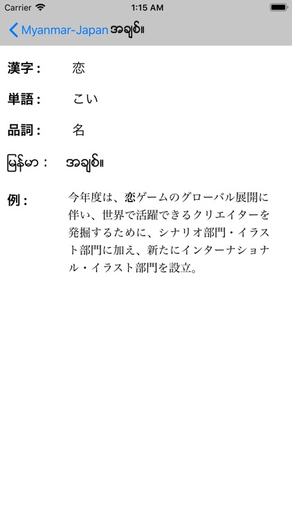 mm-jp Dict screenshot-4