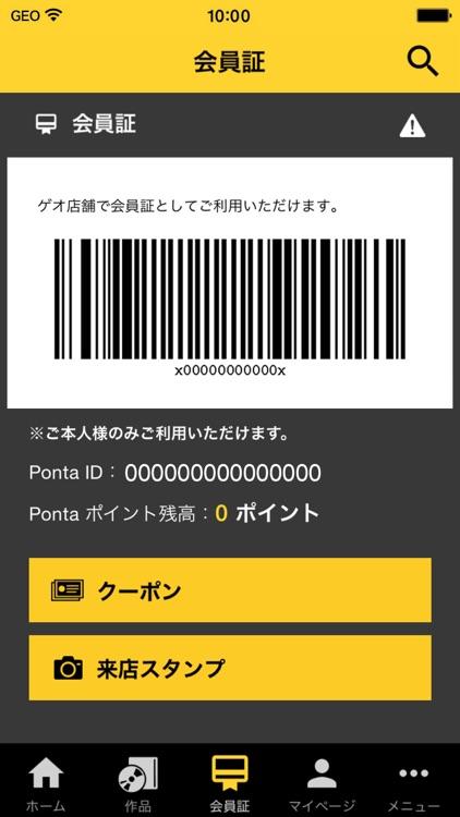 ゲオ クーポンが貰える!ゲーム予約もできる! screenshot-3