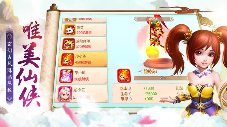 全民寻仙:Q萌仙侠手游 screenshot-4