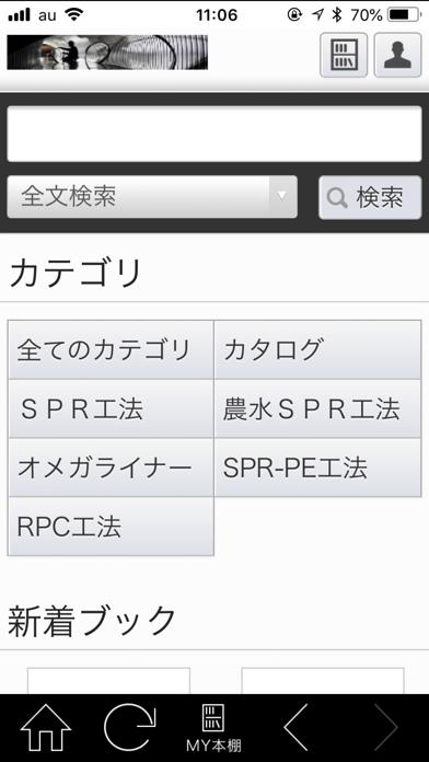 SPRのスクリーンショット1