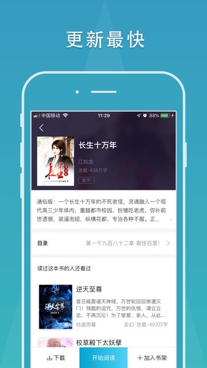 小说阅读-热门小说阅读器 screenshot-3
