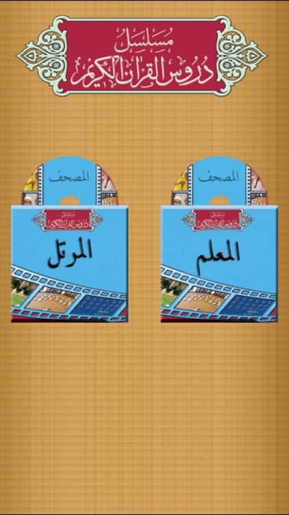 Duroos al-Quran al-Kareem screenshot-0