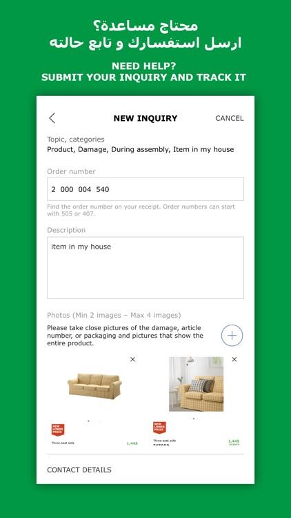 IKEA FRIENDS أصحاب ايكيا screenshot-4