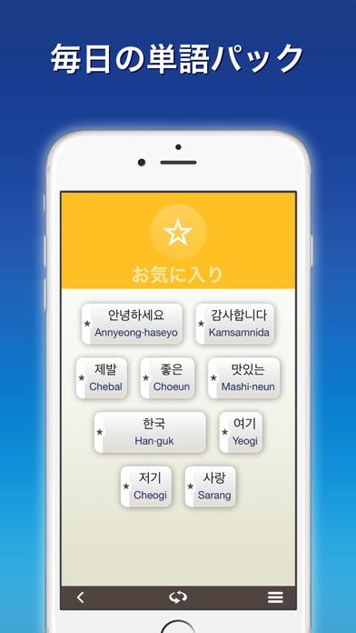 nemo 韓国語 ScreenShot3