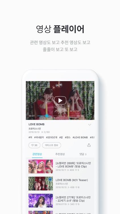 지니 뮤직 - genie screenshot-7