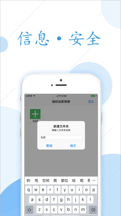 Screenshot #2 pour 指纹相册-指纹加密保护隐私照片和视频