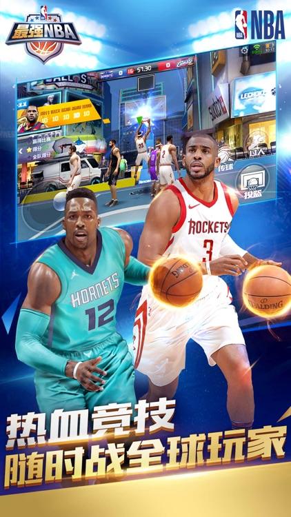最强NBA-国民级篮球手游 screenshot-5
