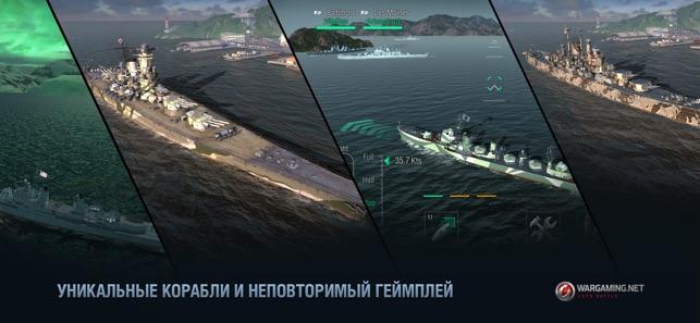 World of Warships Blitz ММОРПГ Screenshot