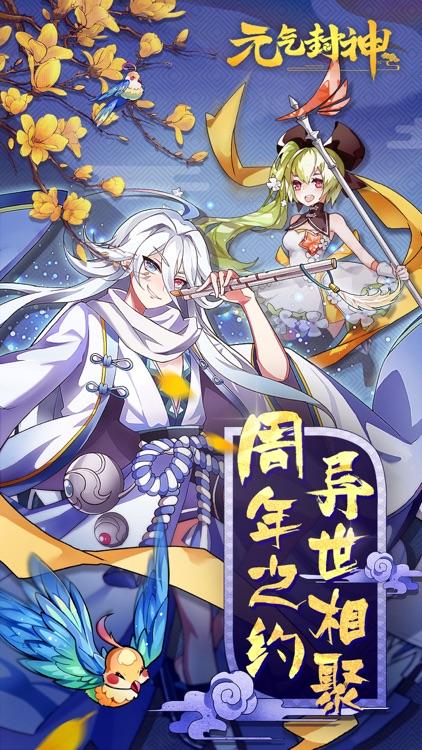 元气封神-周年庆典开启 screenshot-0