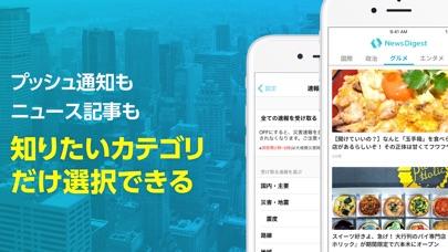 NewsDigest(ニュースダイジェスト)スクリーンショット4