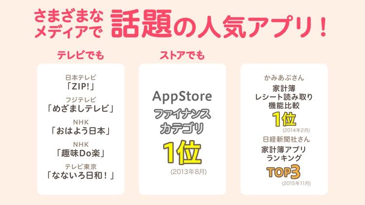 家計簿 レシーピ!- 簡単レシート読み取り人気の家計簿アプリ screenshot-4
