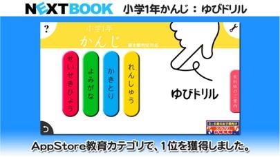 小学1年生かんじ:ゆびドリル(書き順判定対応漢字学習アプリ)スクリーンショット1