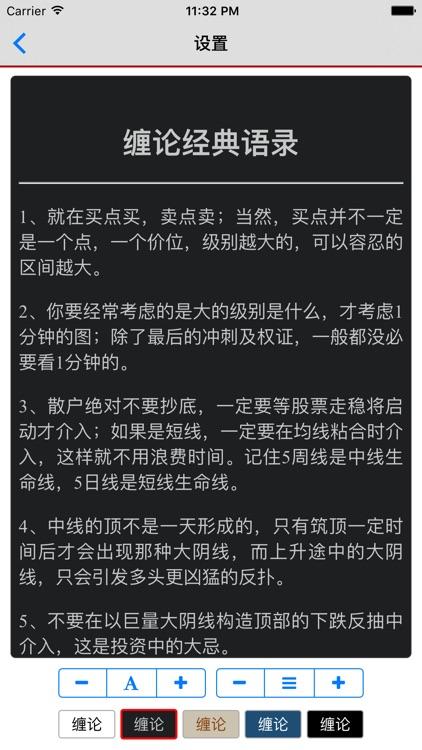 缠论教你炒股票 - 缠中说禅股票理论 screenshot-6