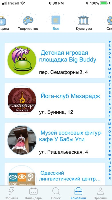 Image of Kidventica for iPhone