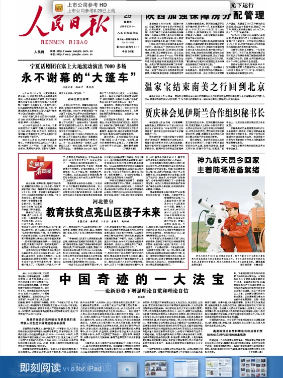 People's Daily HD