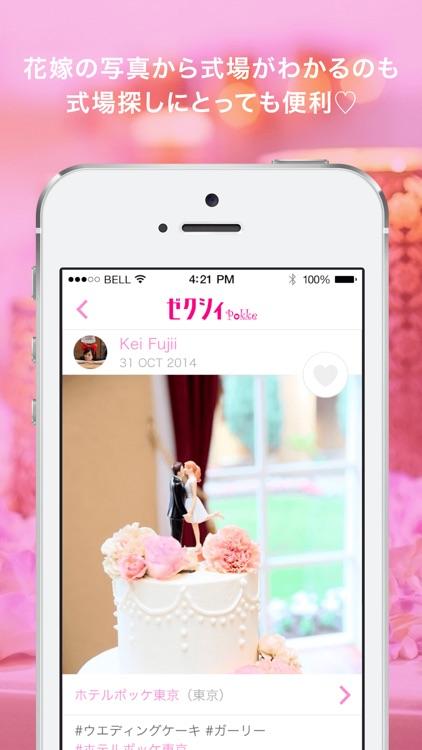 ゼクシィPokke(ポッケ)- 結婚・結婚式準備の花嫁SNS screenshot-3