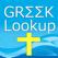 5,200 Greek Bible Dictionary