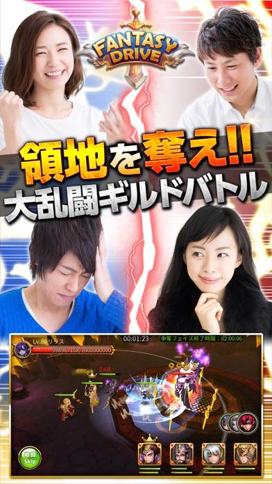 ファンタジードライブ【快進撃3DRPG】スクリーンショット3