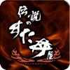 すた丼屋公式アプリ