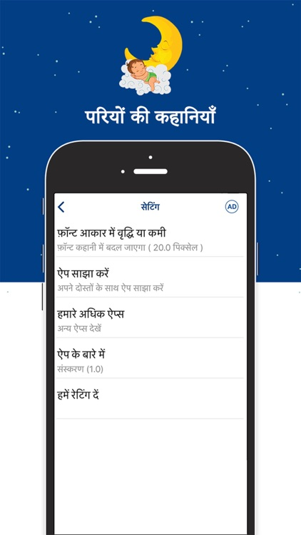 Fairy Tales In Hindi screenshot-3