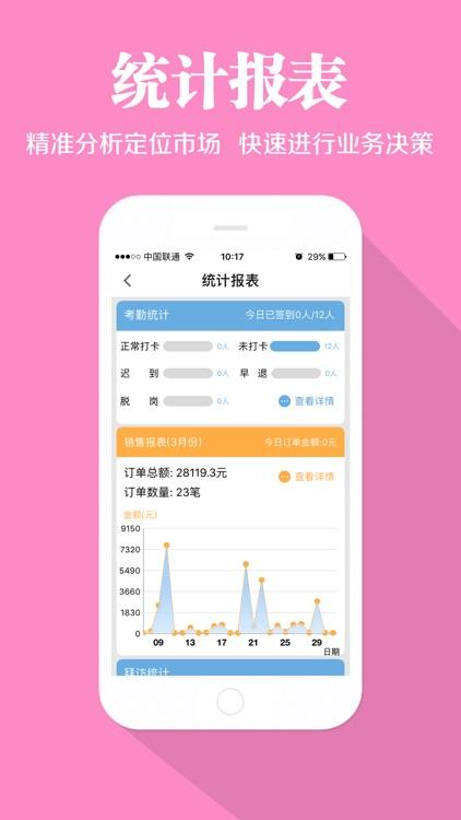 快消宝-快消企业外勤销售管理平台 screenshot-3