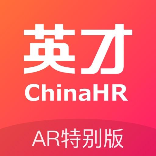 中华英才网(AR版)-求职找工作好帮手