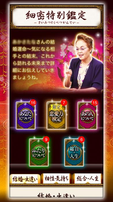 秘蔵的中占い師 おばちゃん先生のおすすめ画像4