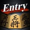 金沢将棋レベル100 エントリー版