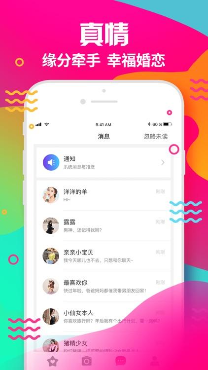 蜜桃婚恋--相亲征婚app screenshot-3