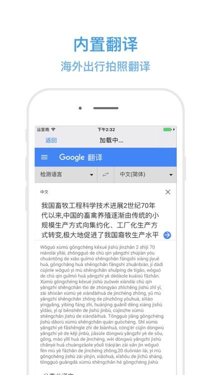 扫描翻译大师 - 图片转文字识别 screenshot-3