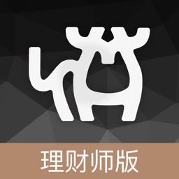 牛交所理财师版-海外投资理财规划师首选