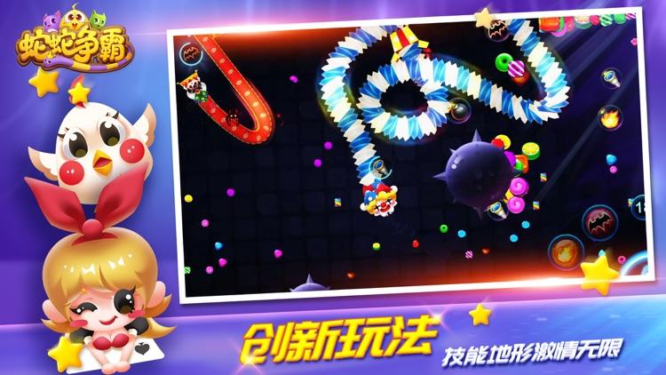 蛇蛇争霸-真人实时的蛇蛇大作战! screenshot-5