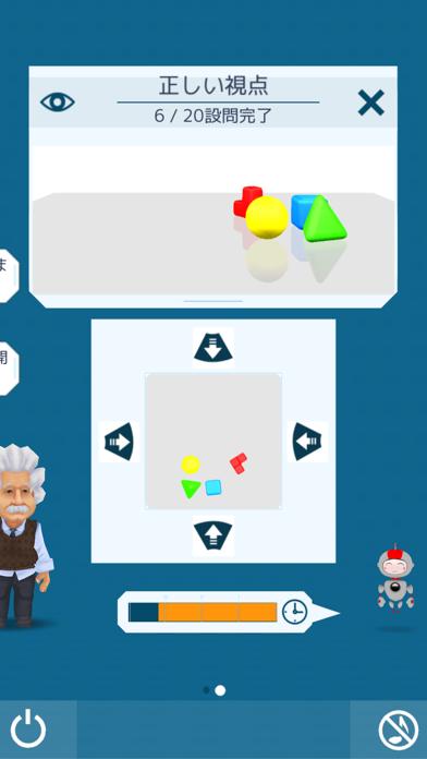 アインシュタインの脳トレのおすすめ画像6