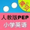 小学英语人教版PEP-魔贝点读学习机