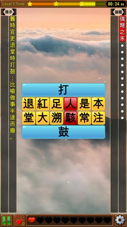 成語接龍-選選看 screenshot-4