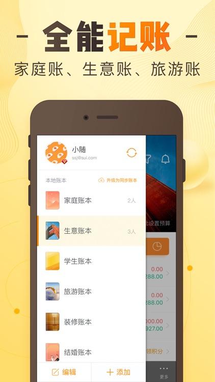 随手记账Pro-记账理财财务专业软件 screenshot-5