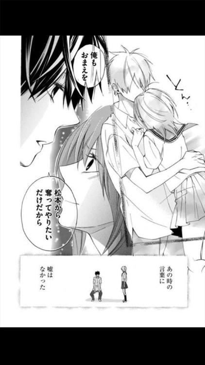 偽コイ同盟。(漫画) screenshot-4
