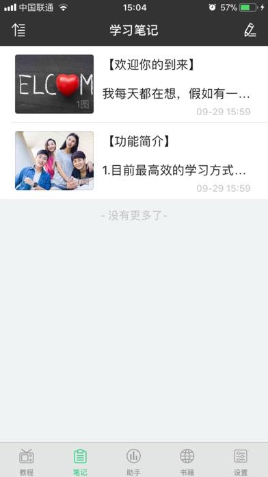 琵琶基础入门 - 视频讲解经典自学教程 screenshot four