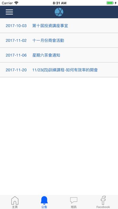 3A商會屏幕截圖2