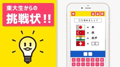 東大生が考えた㊙謎解き脳トレアプリ~謎トレ~スクリーンショット1
