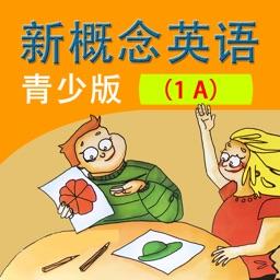 新概念英语青少版英语 1A - 读书派点读学习机出品