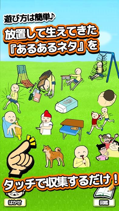 泣ける育成ゲーム 「小学生あるある」スクリーンショット2