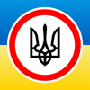 ПДР України 2018 ПДД Украины