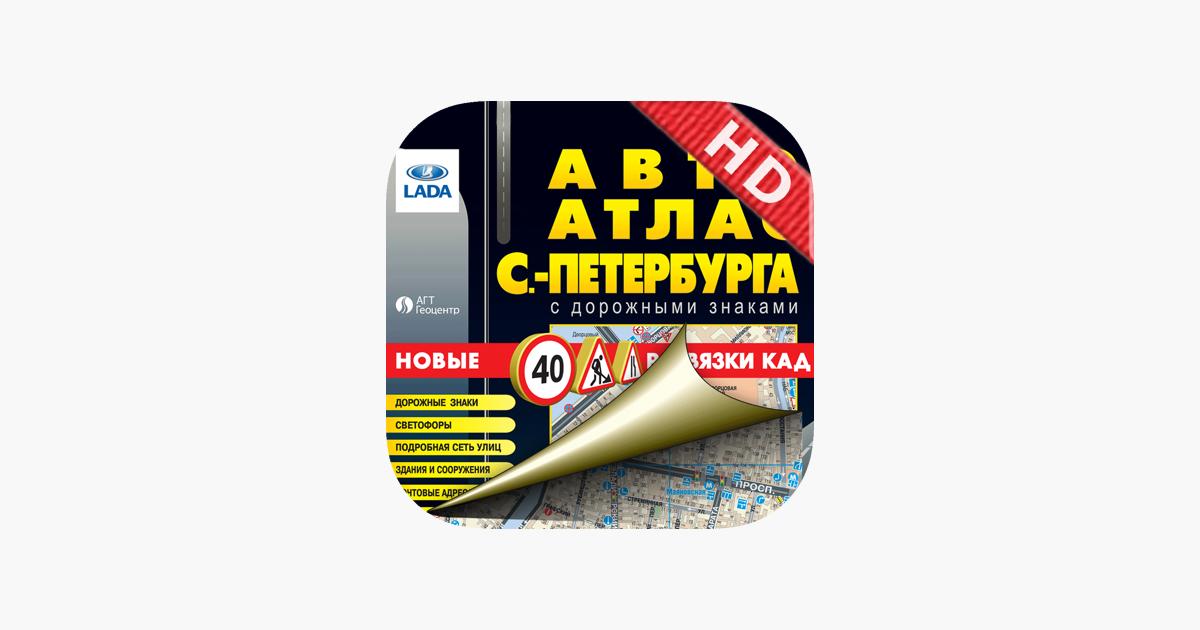 карта спб с дорожными знаками и светофорами онлайн