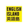 ENGLISH ISLAND英語島