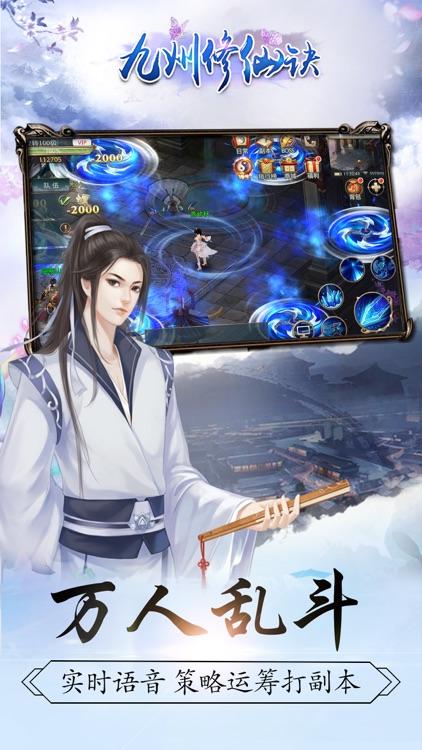 九州修仙诀-最热门情缘修仙手游 screenshot-3