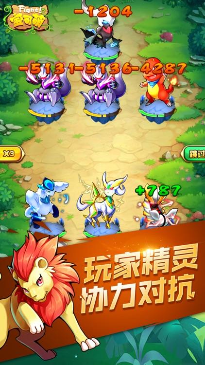 Fight-宝可萌:道馆宠物战 screenshot-4