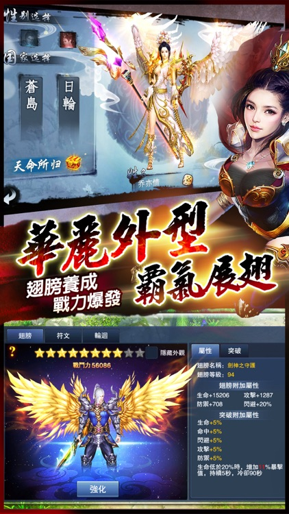 天命之戰 screenshot-3